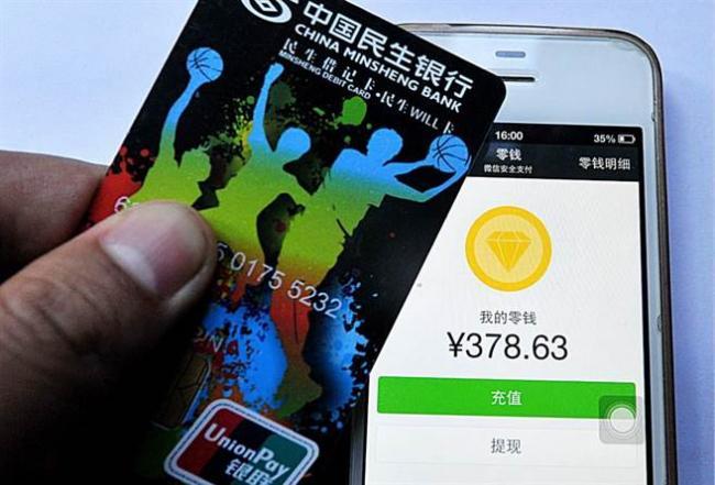出国不带现金 泰国微信支付用量增6倍