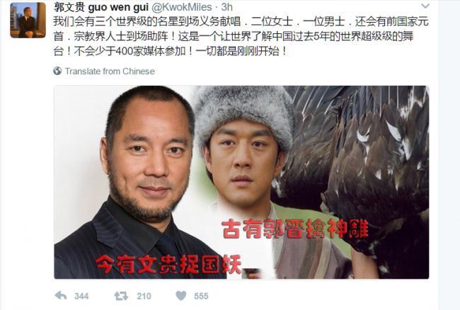 郭文贵爆新闻发布会细节 支付两倍求翻译