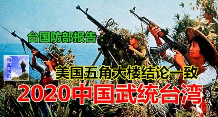 """美太司令称""""不接受""""大陆武统 声援台湾"""