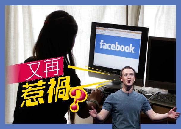 被揭监控分析青少年情感 facebook道歉