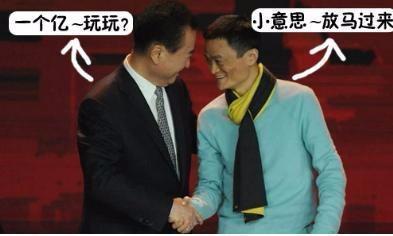 马云王健林豪赌一个亿 最终鹿死谁手?
