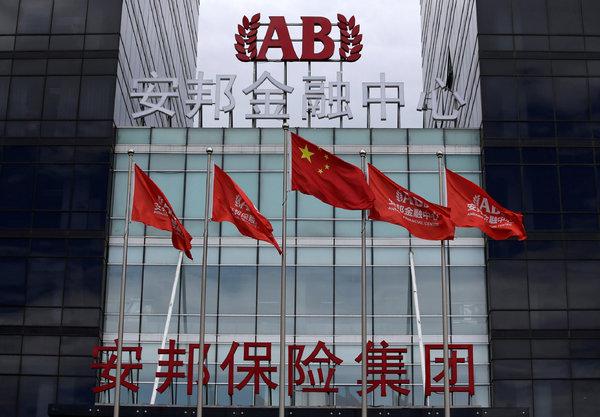 中国保监会向安邦发布产品禁令 责令整改