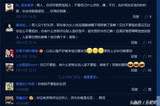 马蓉炮轰陈羽凡:作为公众人物要点脸行吗?网友火了!