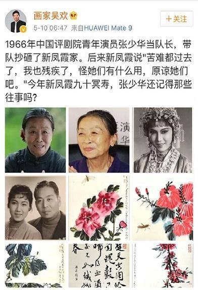 丑娘张少华竟是嘎子的奶奶,年轻时曾带队抄砸新凤霞的家!