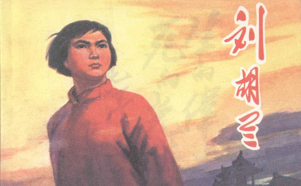 一封家长来信《请刘胡兰离我的孩子远点》