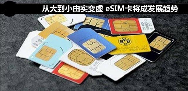 华为研发新技术  手机再也不用SIM卡