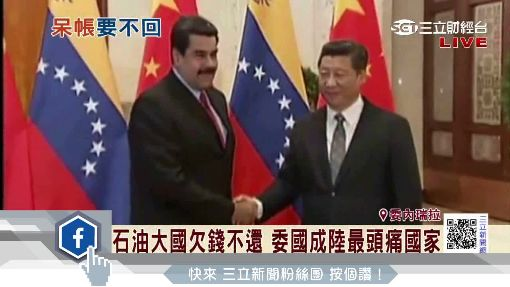 欠3兆巨款不还 这个国家让北京最头痛