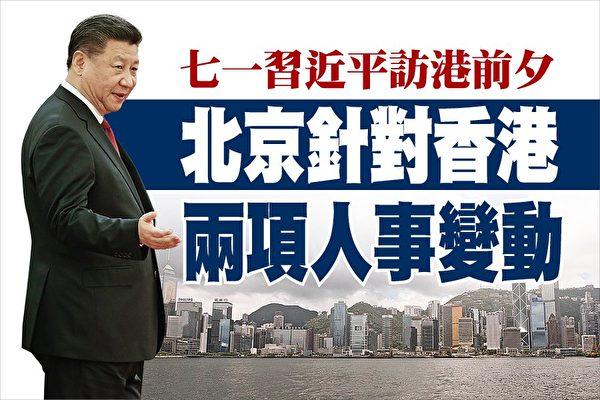 习近平七一访港 北京对香港做出两大动作