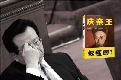 """习近平王岐山查处""""庆亲王""""宜早不宜迟"""