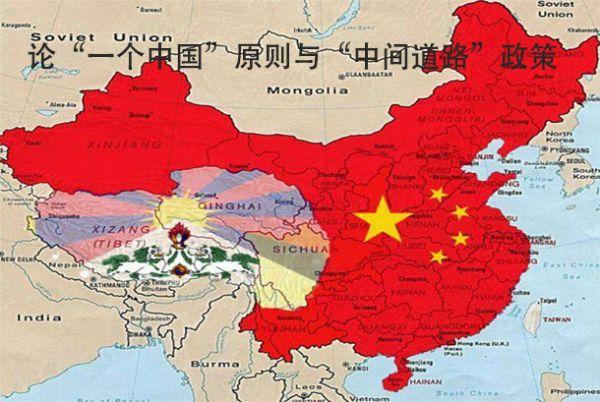 """论""""一个中国""""原则与""""中间道路""""政策"""
