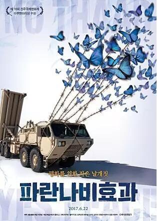 """真快:韩国首部反""""萨德""""电影公映了"""