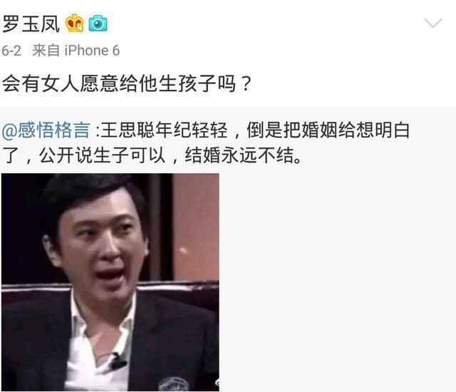 凤姐关心王思聪 破产后还能找到老婆吗?