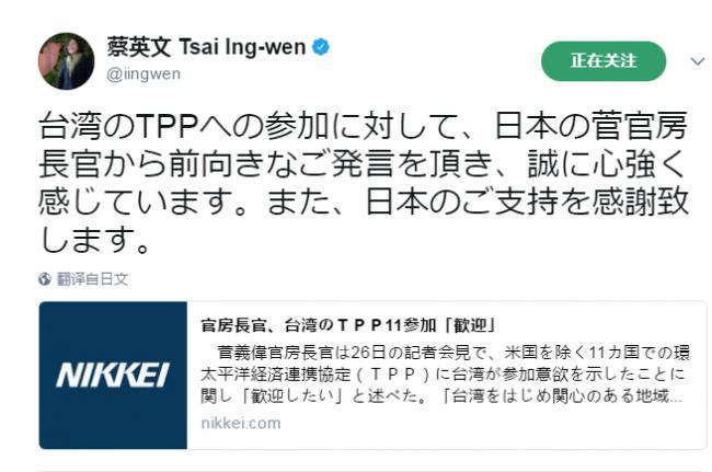 加入TPP有信心  蔡英文日语发推谢日本