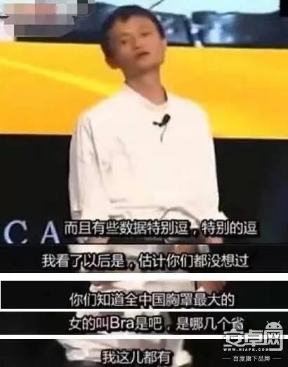 马云:全国胸最小的省是浙江