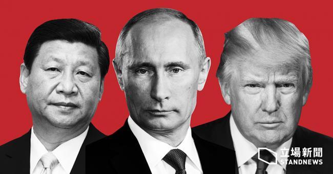 普京会和特朗普一起围殴习近平吗?