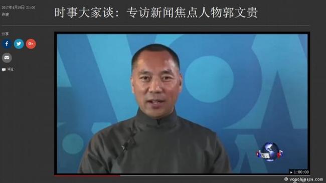 采访郭文贵再起波澜 美国之音回函海航