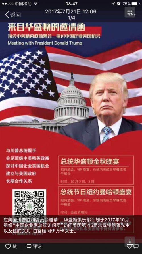 太精!竟有华人打着见特朗普的旗号敛财