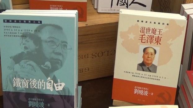 台湾出版刘晓波文集《混世魔王毛泽东》
