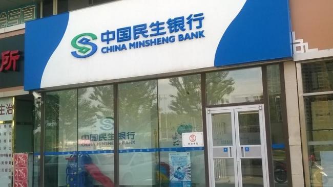 """""""官太太俱乐部""""民生银行又一高管落马"""
