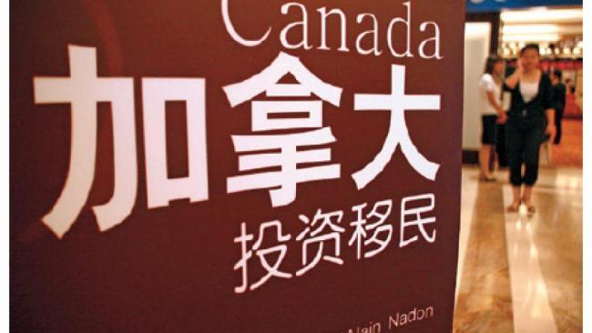 港人大陆人纷纷移民加拿大