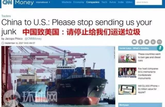 """美国!这300亿的""""垃圾""""生意 中国不要"""