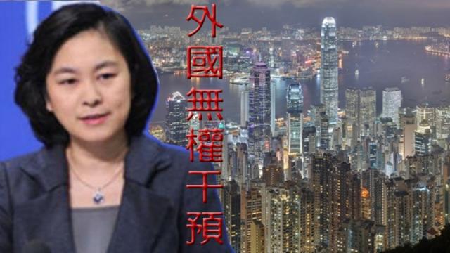 英发表香港问题半年报告 中国外交部翻脸