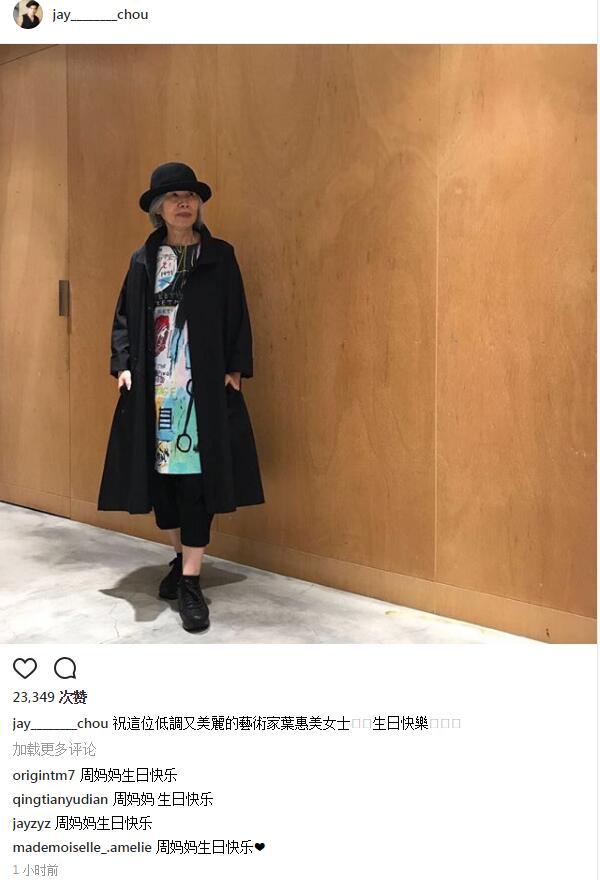 周杰伦晒母亲叶惠美照片为其庆生