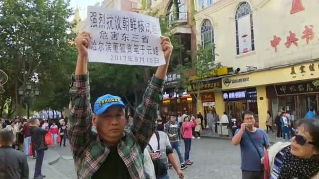 黑龙江人街头抗议朝鲜核试危害东三省