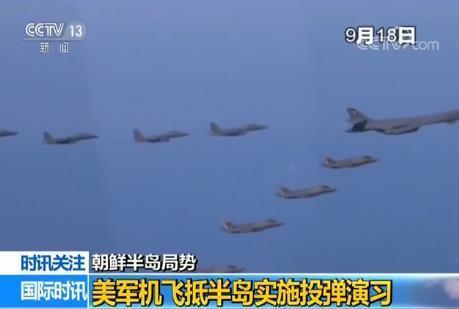 美军6架军机飞抵朝鲜半岛 扔下10枚炸弹