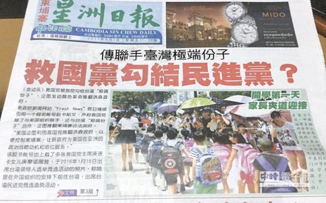 """台湾民进党被指在柬埔寨搞""""颜色革命"""""""