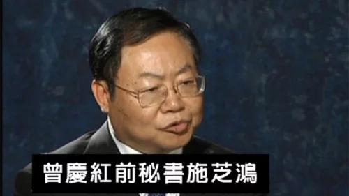 港媒:曾庆红秘书写软文捧杀习近平