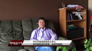 一名普通的华人是如何做到成功参政的?