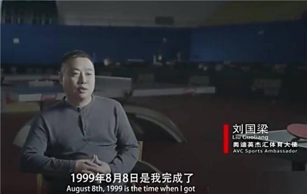 刘国梁卸任后的最新身份 被7岁女儿曝光
