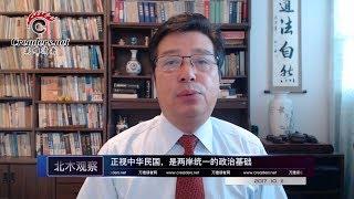 正视中华民国,是两岸统一的政治基础