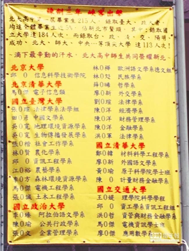 """台湾高考榜单第一志愿 北大""""取代""""台大"""