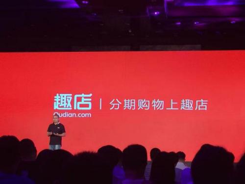 中国金融科技企业趣店在美上市首日大涨