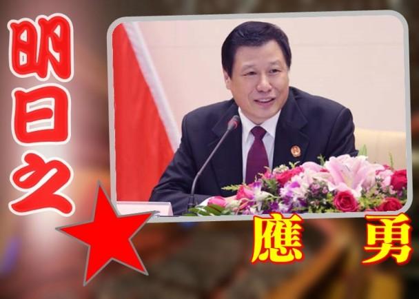 """""""19大新星""""应勇:政法出身法官成市长"""