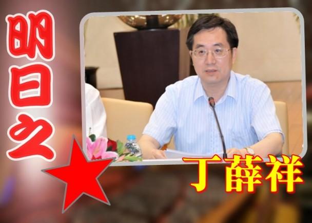 """""""19大新星""""丁薛祥:核心幕僚习的大秘"""