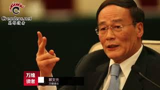 郭文贵爆料是高层倒王的超级大阴谋