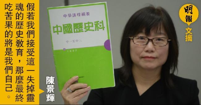 香港人的中国史? 请从被消失一页出发
