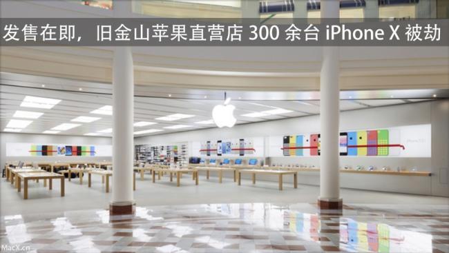 发售在即  苹果店300余台iPhoneX被劫