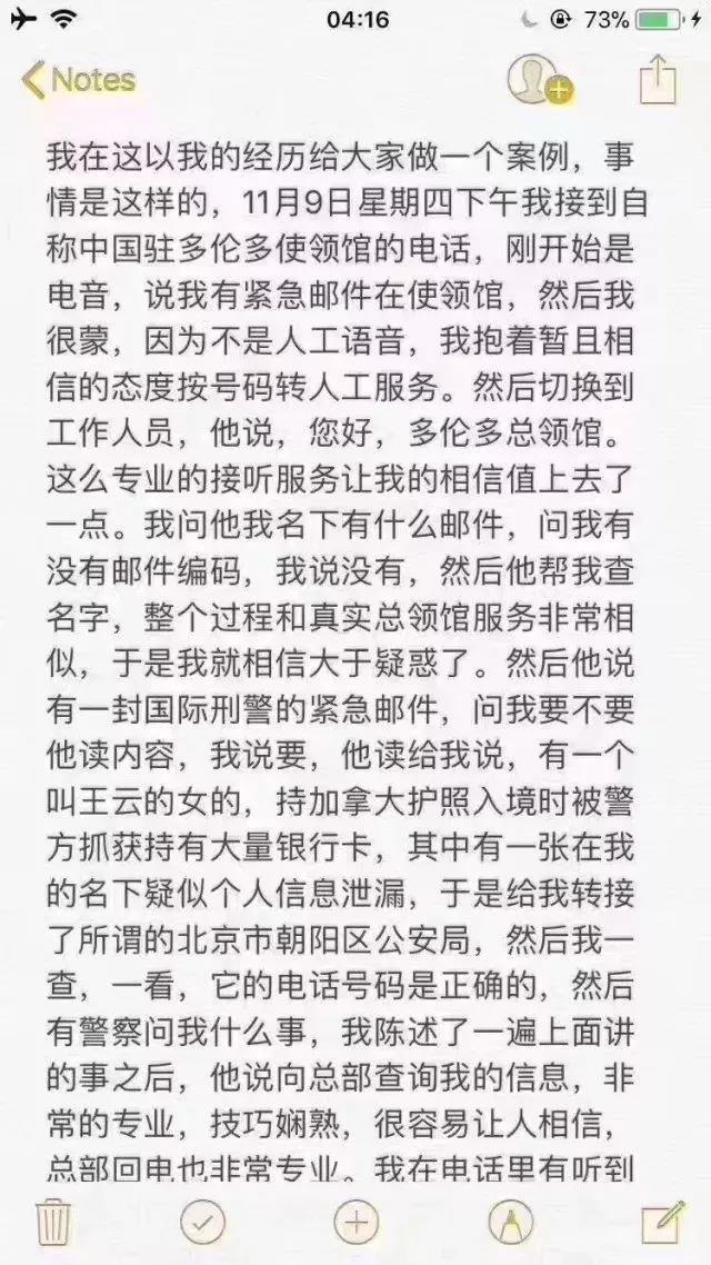多伦多失踪的4名中国留学生均已平安归来, 这期间究竟发生了什么?_图1-2
