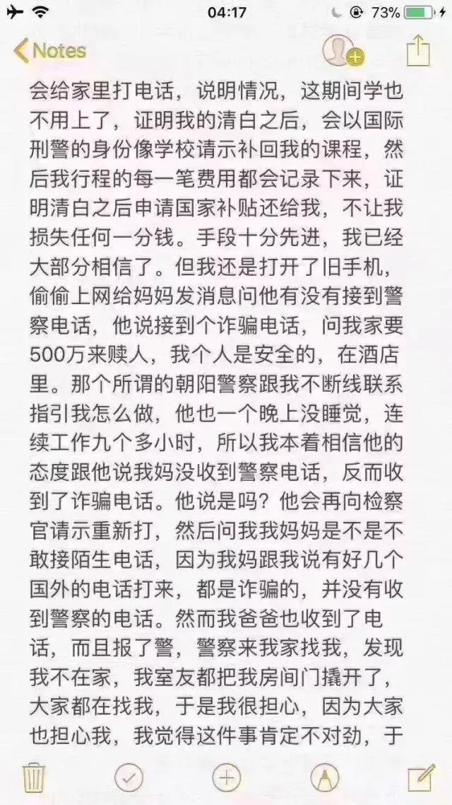 多伦多失踪的4名中国留学生均已平安归来, 这期间究竟发生了什么?_图1-5