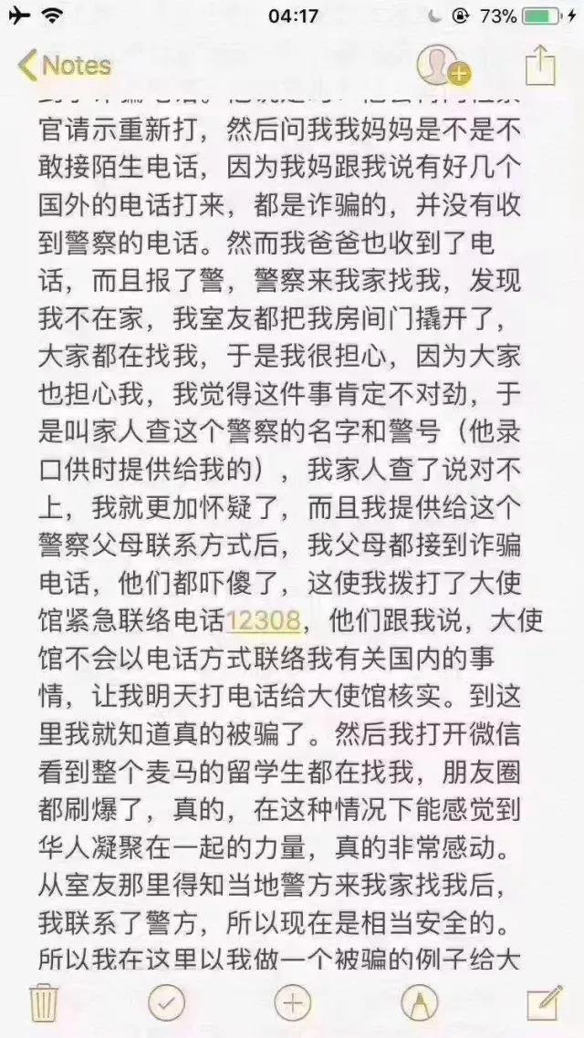 多伦多失踪的4名中国留学生均已平安归来, 这期间究竟发生了什么?_图1-7