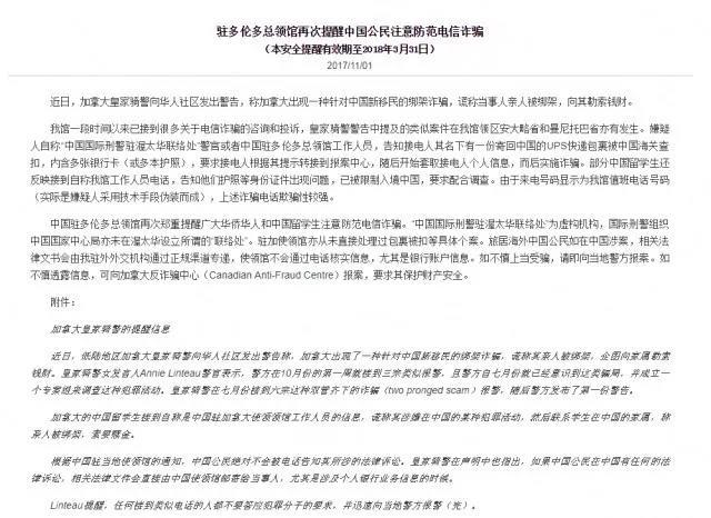 多伦多失踪的4名中国留学生均已平安归来, 这期间究竟发生了什么?_图1-8