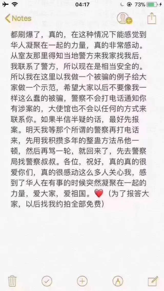 多伦多失踪的4名中国留学生均已平安归来, 这期间究竟发生了什么?_图1-6