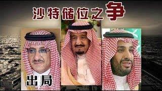 沙特稳定很重要,与你我都有关