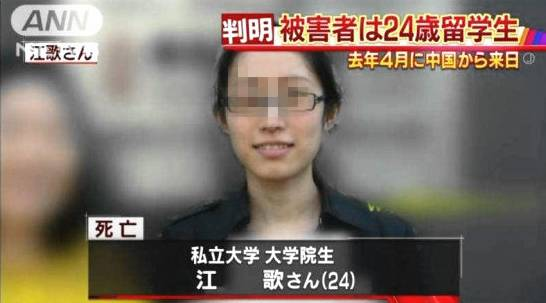 章莹颖江歌等遇害 中国司法机关能出手吗?