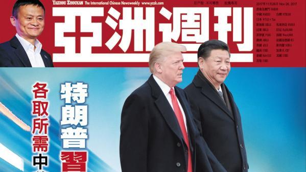 习近平川普成最佳拍档 中美共治全球