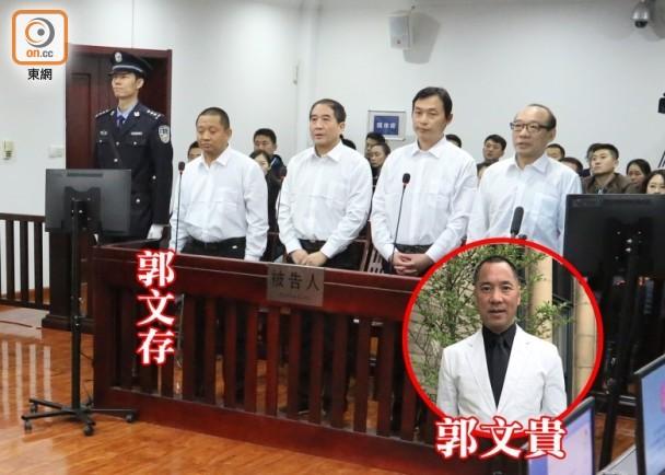 郭文贵六哥郭文存认罪  当庭道歉